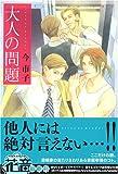 花音コミックス / 今 市子 のシリーズ情報を見る