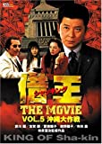 借王-シャッキング-THE MOVIE VOL.5 沖縄大作戦 [DVD]