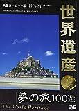 世界遺産 夢の旅100選 西部ヨーロッパ篇 [DVD]