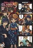 マジキュー4コマ CLANNAD (10) (マジキューコミックス)