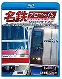名鉄プロファイル 〜名古屋鉄道全線444・2?〜 第3章/第4章 【Blu-ray Disc】