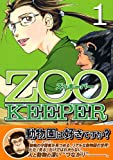 ZOOKEEPER / 青木 幸子 のシリーズ情報を見る