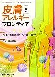 皮膚アレルギーフロンティア Vol.17 No.1(201 特集:アトピー性皮膚炎:オーバービュー2019