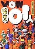 バウ101人―VOICE OF WONDERLAND まちのヘンなもの大カタログ (宝島COLLECTION)