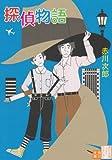 探偵物語―赤川次郎ベストセレクション〈6〉 (角川文庫)
