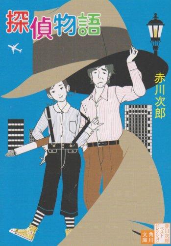 探偵物語―赤川次郎ベストセレクション〈6〉 (角川文庫)の詳細を見る