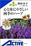 心と体にやさしい四季のハーブ (岩波アクティブ新書)