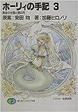 ホーリィの手記〈3〉黄金の太陽と銀の月 (富士見ファンタジア文庫)