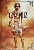 王の眼〈第2巻〉