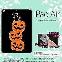 iPad Air カバー ケース アイパッド エアー ソフトケース ハロウィン 連カボチャ 黒 nk-ipadair-tp407