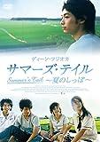 サマーズテイル夏のしっぽ DVD