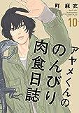 アヤメくんののんびり肉食日誌 コミック 1-10巻セット