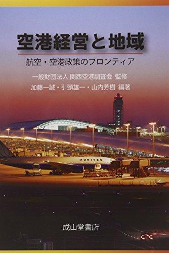 空港経営と地域―航空・空港政策のフロンティア