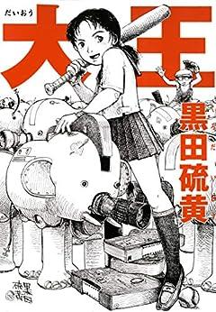 [黒田硫黄]の大王 (CUE COMICS)