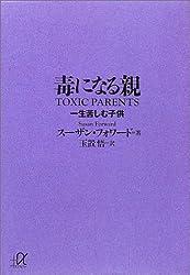 毒になる親 一生苦しむ子供 (講談社+α文庫)