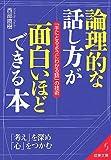 論理的な話し方が面白いほどできる本―「手にとるようにわかる話」の技術 (成美文庫)