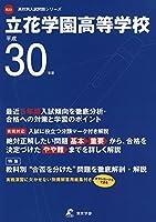 立花学園高等学校 H30年度用 過去5年分収録 (高校別入試問題シリーズB23)