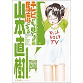 テレビばかり見てると馬鹿になる (Manga F comics)