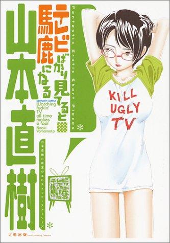 テレビばかり見てると馬鹿になる (Manga F comics)の詳細を見る