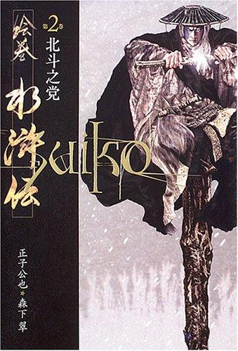 絵巻水滸伝 (第2巻)  北斗之党
