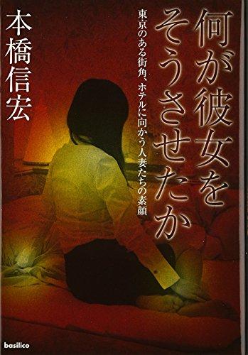 何が彼女をそうさせたか-東京のある街角、ホテルに向かう人妻たちの素顔の詳細を見る