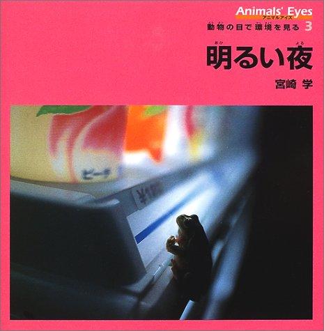 アニマルアイズ・動物の目で環境を見る〈3〉明るい夜の詳細を見る