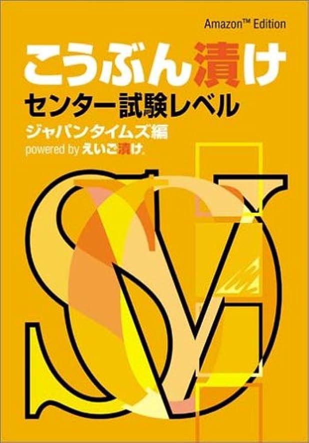 再生敬なレンジこうぶん漬け センター試験レベル ~Amazon Edition~
