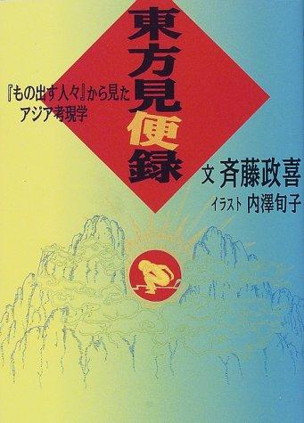 東方見便録―『もの出す人々』から見たアジア考現学の詳細を見る