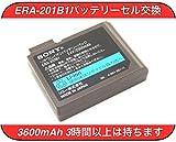 【お預かり再生】ERA-201B1 アイボバッテリーリフレッシュ・セル交換