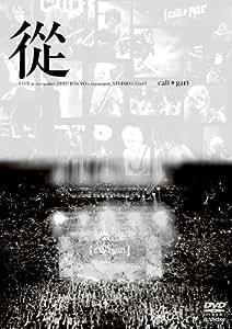 從(初回限定盤)[DVD]