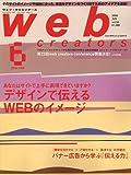 Web creators (ウェブクリエイターズ) 2006年 06月号 [雑誌]
