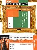 NHK世界美術館紀行〈1〉ロダン美術館、マルモッタン美術館、ギュスターヴ・モロー美術館