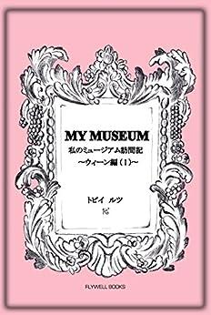 [トビイ ルツ]のMY MUSEUM 私のミュージアム訪問記: 〜ウィーン編(I)〜 (FLYWELL BOOKS)