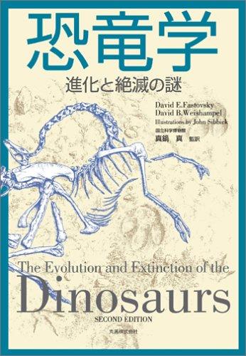 恐竜学 進化と絶滅の謎の詳細を見る