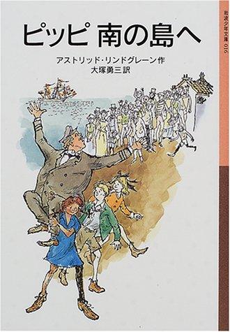 ピッピ南の島へ (岩波少年文庫(016))の詳細を見る