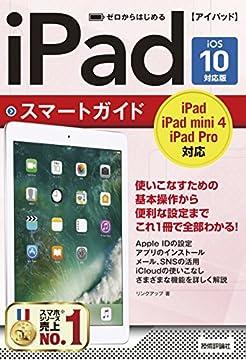 ゼロからはじめる iPad スマートガイドの書影