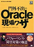 門外不出のOracle現場ワザ (DB Magazine SELECTION)
