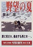 野望の夏 (角川文庫)
