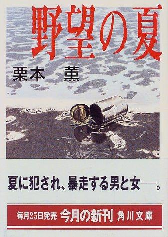 野望の夏 (角川文庫)の詳細を見る