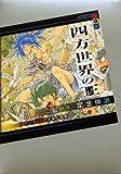 四方世界の王5 荒ぶる20(エーシュラ)の太陽と変異 (講談社BOX)