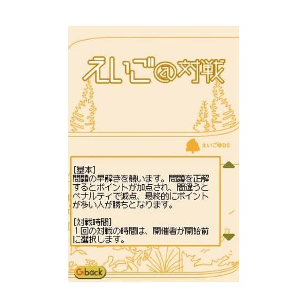 桐原書店Forestえいご@DSベスト版の紹介画像4