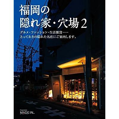 福岡の隠れ家・穴場2