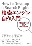 検索エンジン自作入門?手を動かしながら見渡す検索の舞台裏