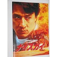 1998年映画パンフレット ナイスガイ サモ・ハン・キン・ポー監督 ジャッキー・チェン ミキ・リー