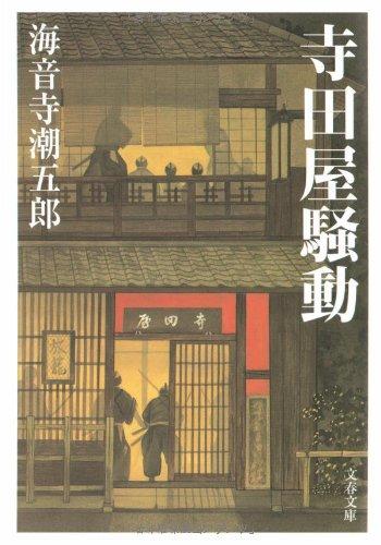 新装版 寺田屋騒動 (文春文庫)