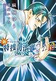 新・特捜司法官S‐A ― ジョーカー外伝 (10) (ウィングス文庫)