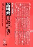 大きな活字の新明解国語辞典