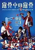 第15回東京03単独公演「露骨中の露骨」 [DVD]