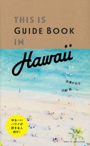 THIS IS GUIDE BOOK IN HAWAIIの詳細を見る