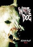 ホワイト・ドッグ~魔犬[DVD]
